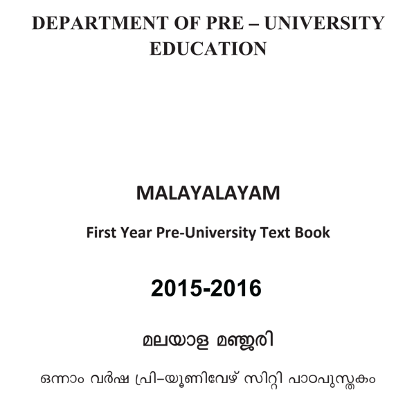 Malayala Manjari _ title page - 01 aug 2020